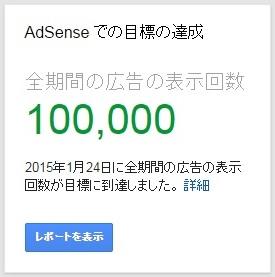 サイトCがバズったお陰で達成できたアドセンスの広告表示回数10万回