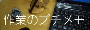作業のプチメモ