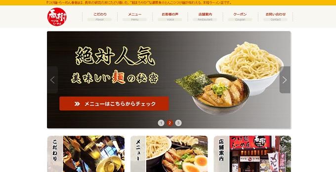 上板橋のラーメン屋「春樹」のホームページ画像