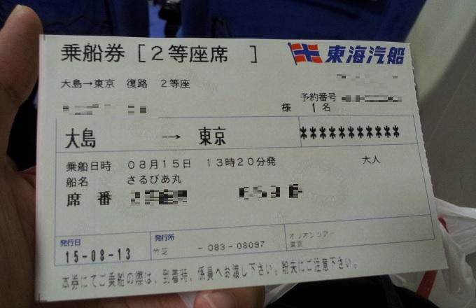 伊豆大島旅行記32