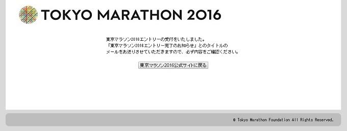 ワニ銀東京マラソンにエントリー