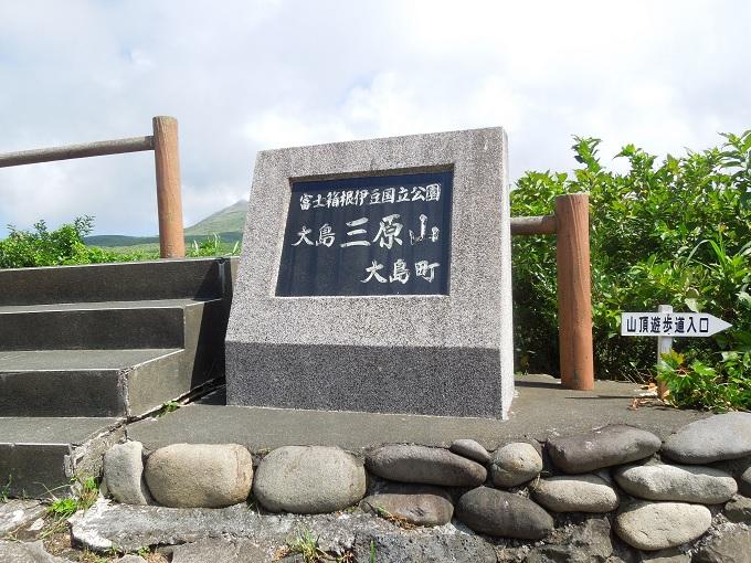 伊豆大島旅行記22