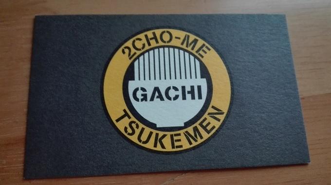 ワニ銀二丁目ガチつけ麺名刺1