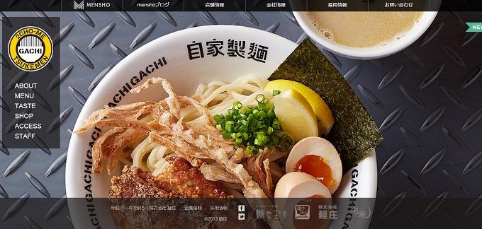 ワニ銀二丁目ガチつけ麺ホームページ画像
