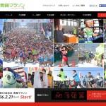 第50回記念!青梅マラソンを完走するための練習記録