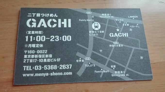 ワニ銀二丁目ガチつけ麺名刺2