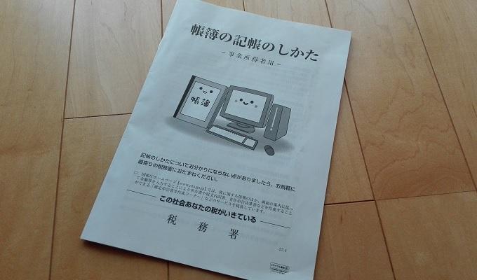 記帳説明会の冊子