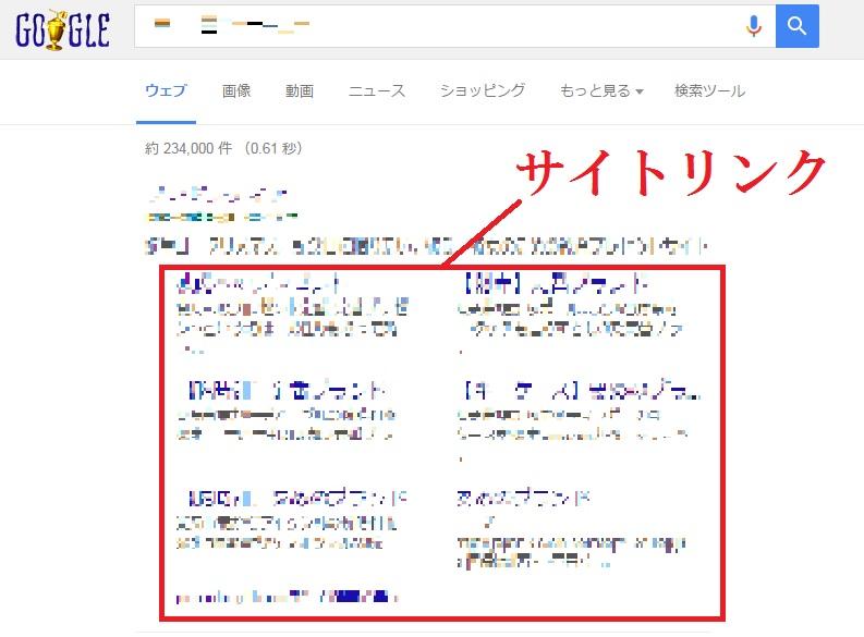 サイトPの検索結果サイトリンク画像