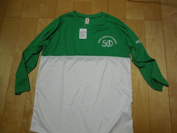 50周年記念青梅マラソンTシャツ表