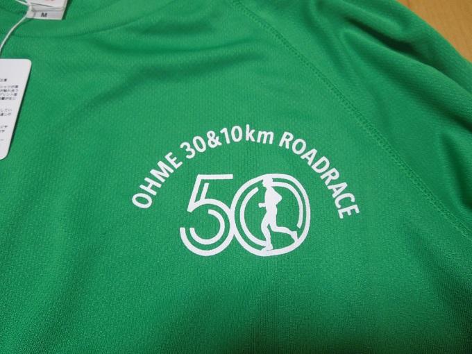 50周年記念青梅マラソンTシャツロゴ