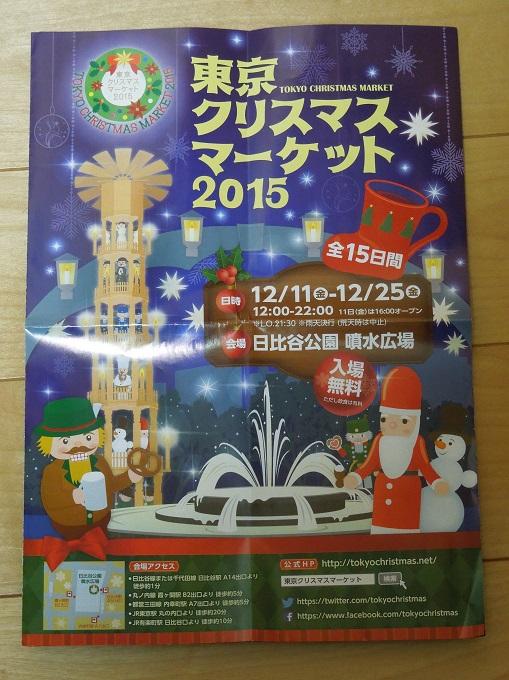 東京クリスマスマーケットチラシ