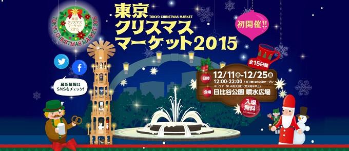 東京クリスマスマーケット画像