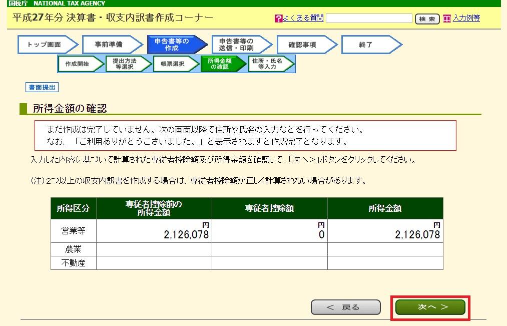 ワニ銀確定申告税務署ホームページ12