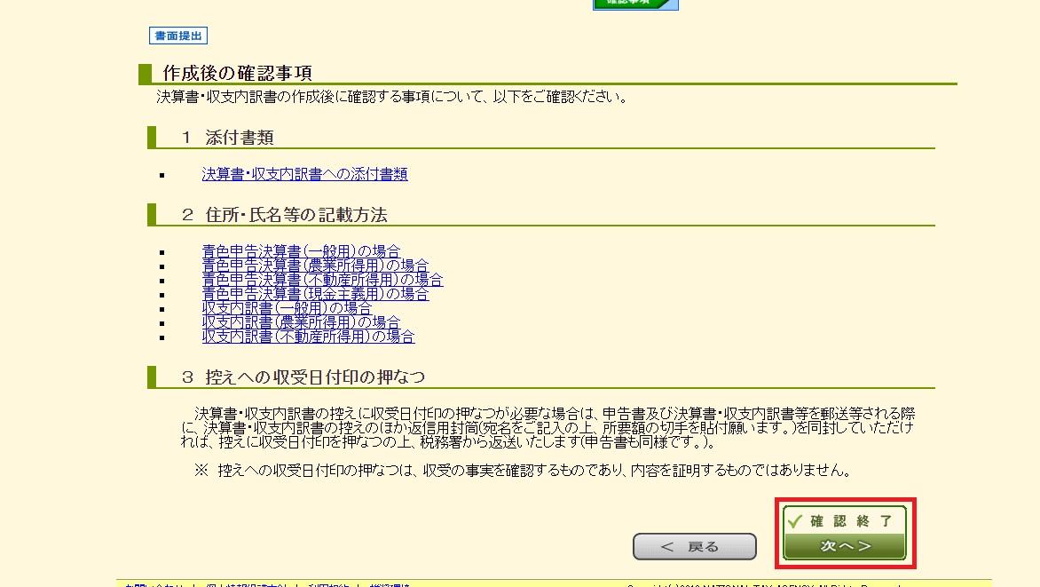 ワニ銀確定申告税務署ホームページ15