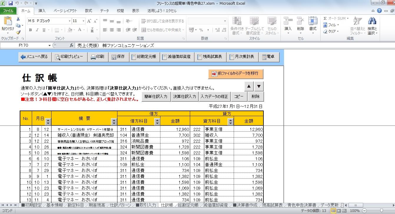 ワニ銀本のソフト仕訳帳
