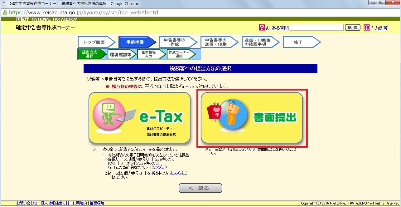 ワニ銀確定申告税務署ホームページ2