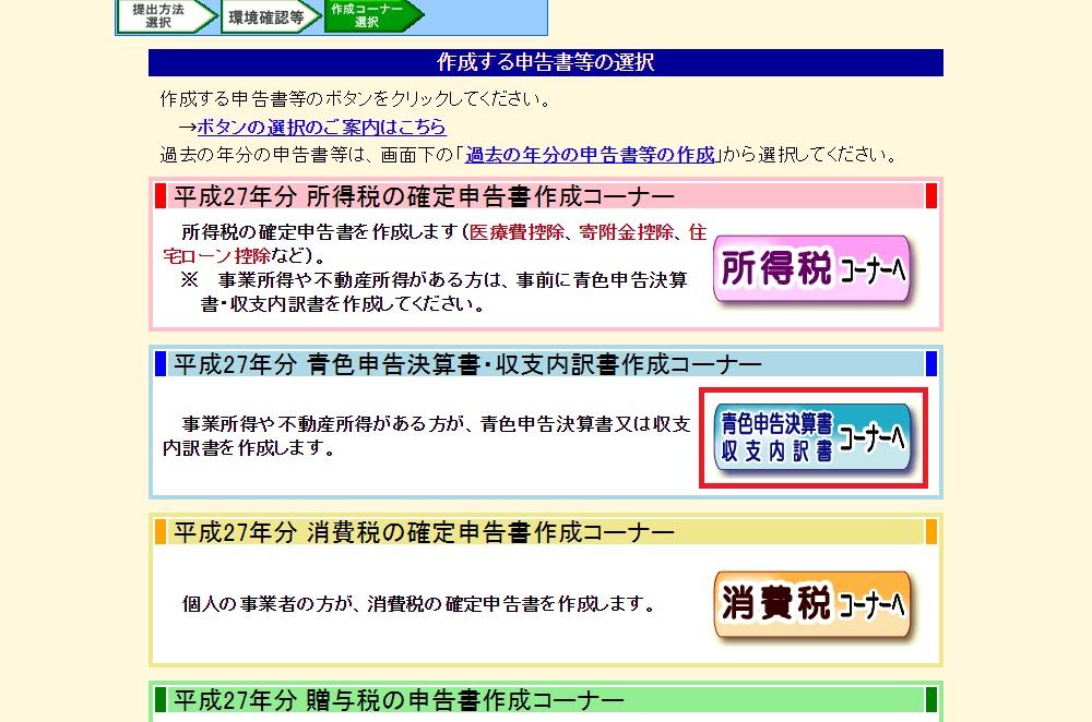 ワニ銀確定申告税務署ホームページ4