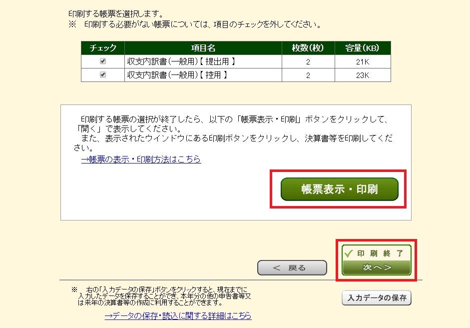 ワニ銀確定申告税務署ホームページ14