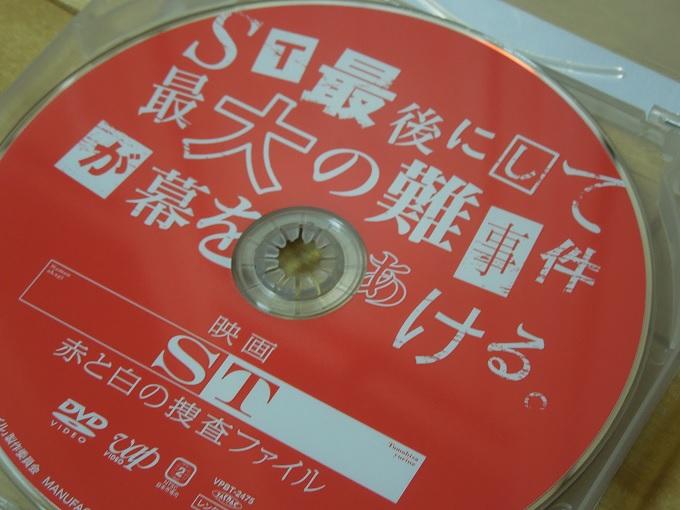 ワニ銀映画ST赤と白の捜査ファイルDVDレンタル