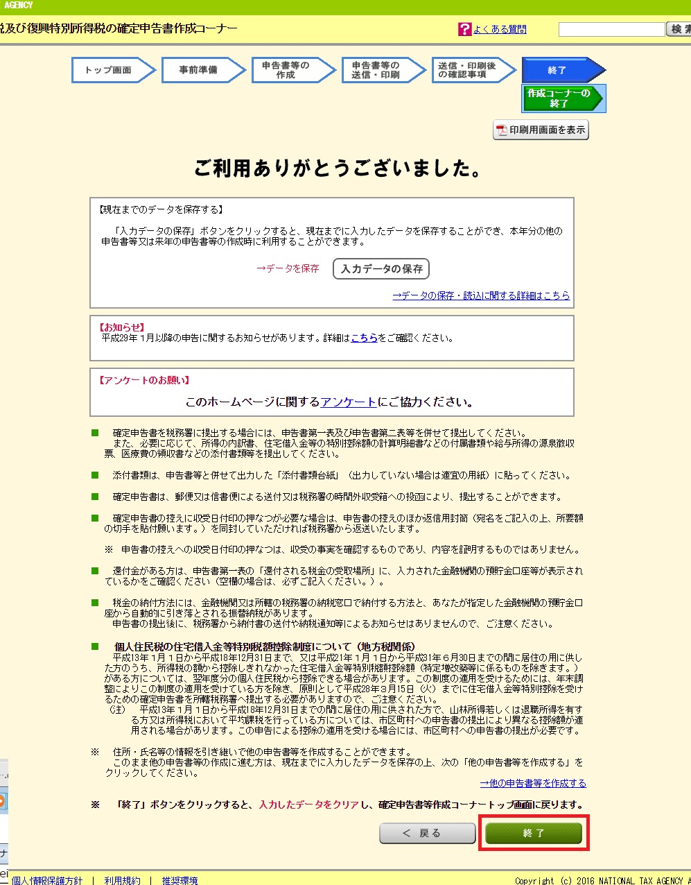ワニ銀確定申告税務署ホームページ29