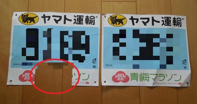 青梅マラソン17
