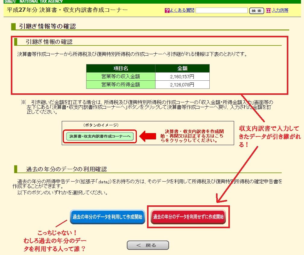 ワニ銀確定申告税務署ホームページ19