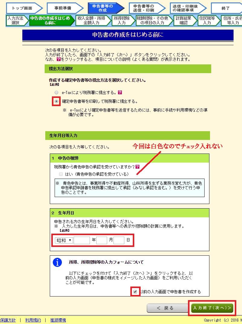 ワニ銀確定申告税務署ホームページ20