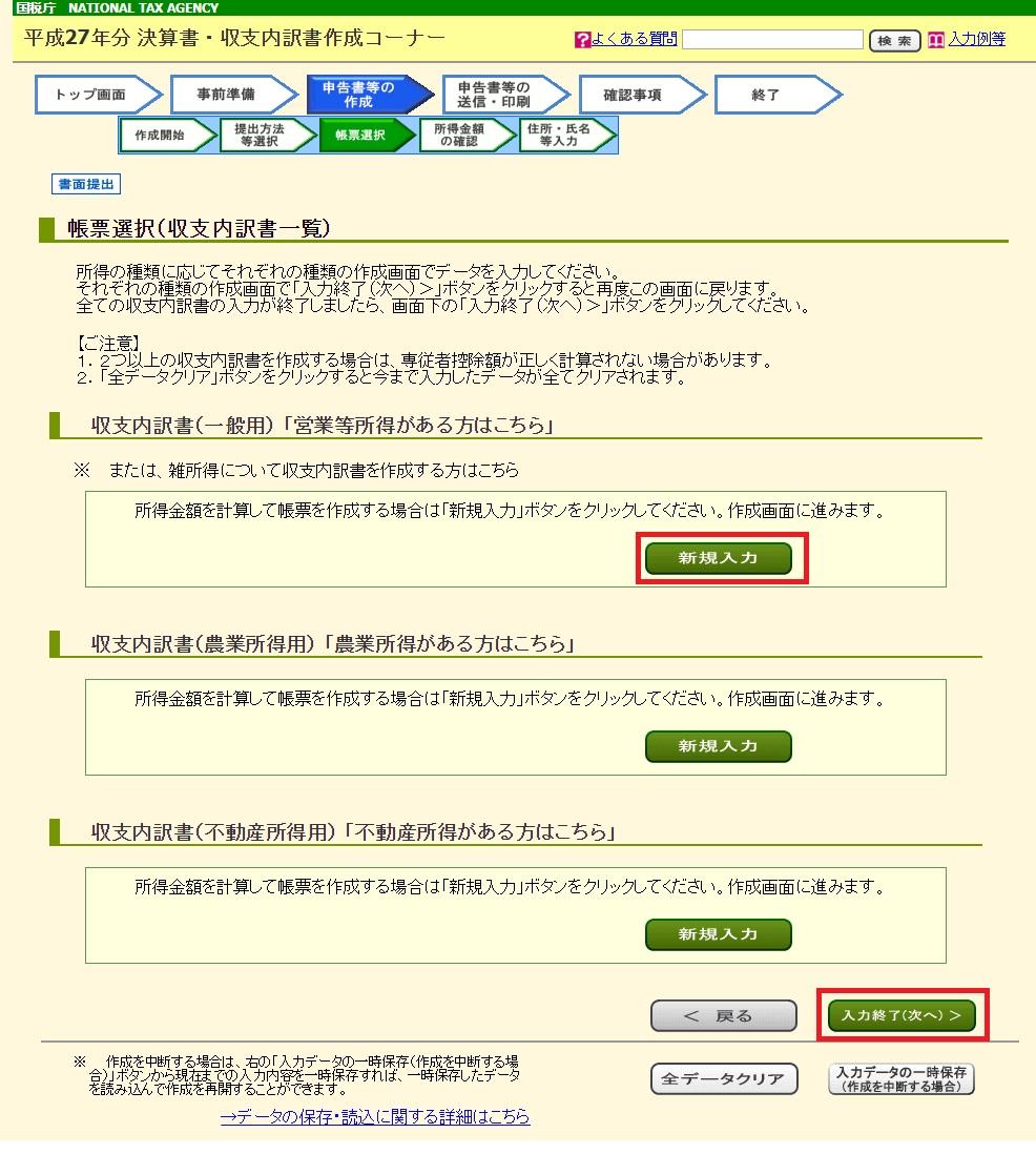 ワニ銀確定申告税務署ホームページ7