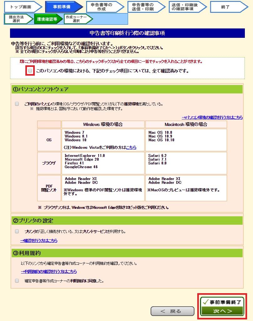 ワニ銀確定申告税務署ホームページ3