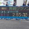 第50回青梅マラソンを完走した感想をブログに綴るで!当日の準備や参加賞も紹介!