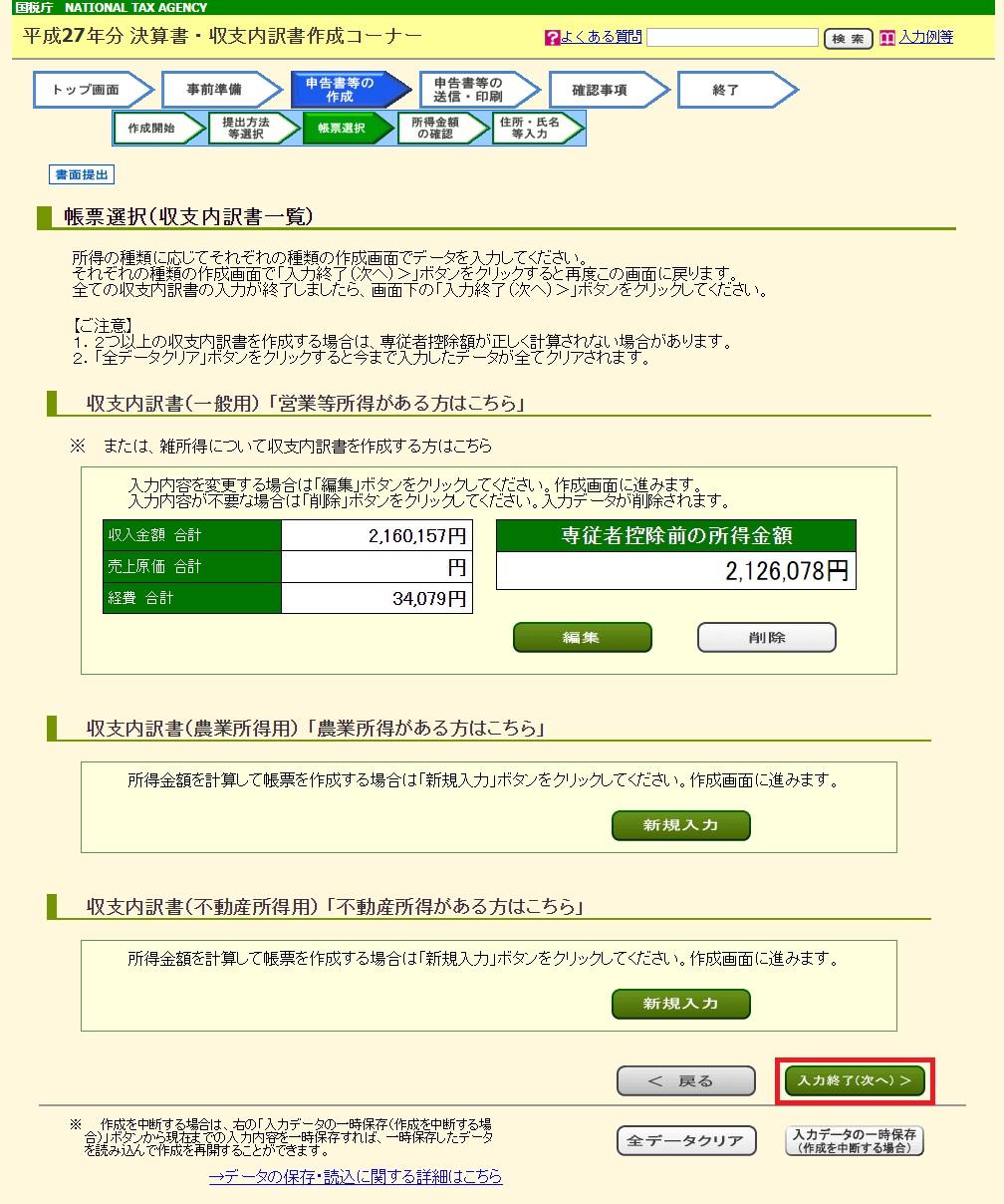 ワニ銀確定申告税務署ホームページ11