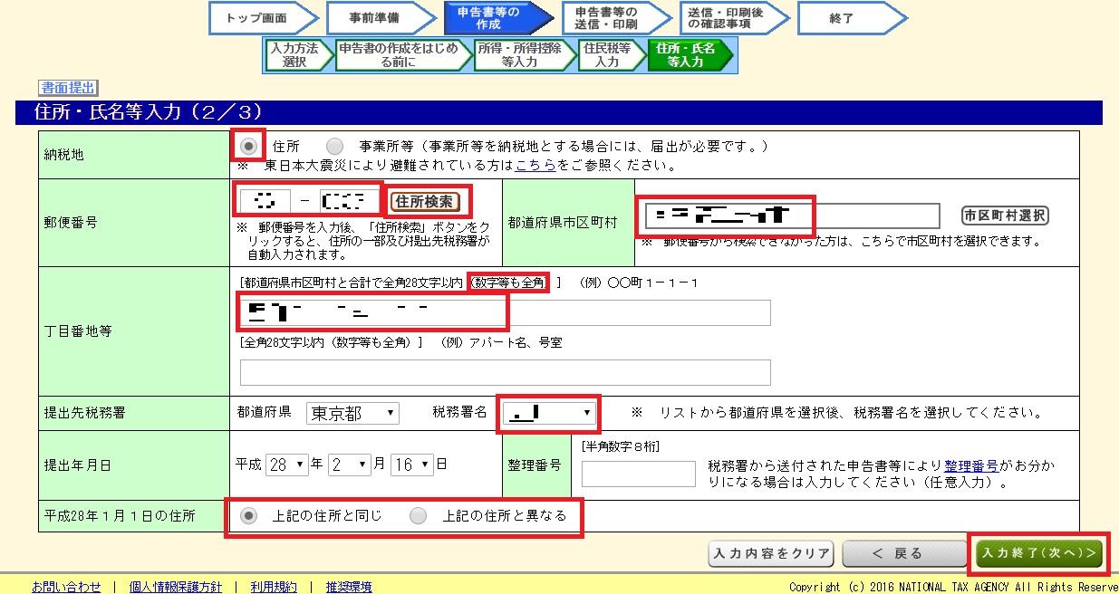 ワニ銀確定申告税務署ホームページ25