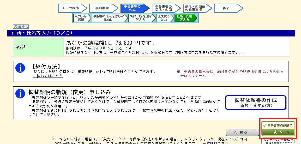 ワニ銀確定申告税務署ホームページ26