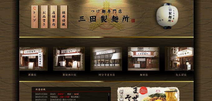 ワニ銀三田製麺所HP画像