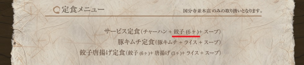 ワニ銀三田製麺所餃子事情