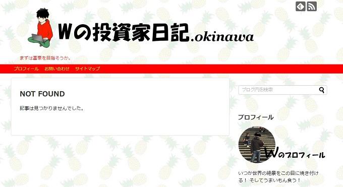 ワニ銀Wの投資家日記沖縄サイト画像