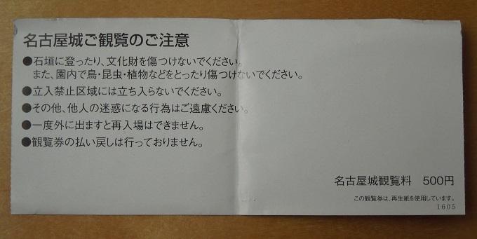 名古屋城の入場券チケット値段大人500円2
