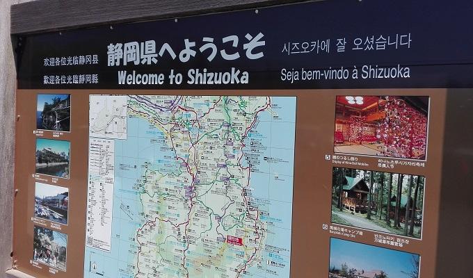 ゴールデンウィーク名古屋伊豆伊東熱海旅行42