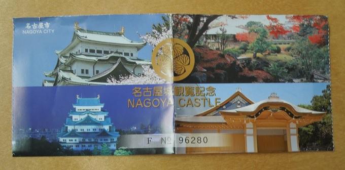 名古屋城の入場券チケット値段大人500円