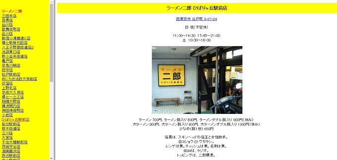 ワニ銀ひばりが丘ラーメン二郎ホームページ