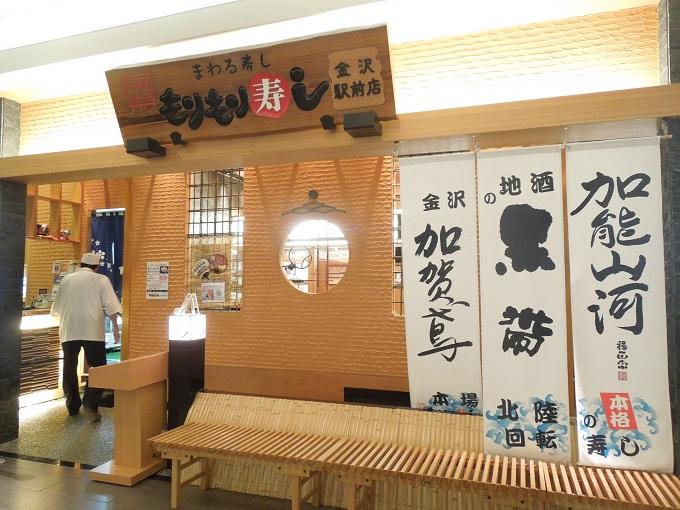 ワニ銀金沢旅行63
