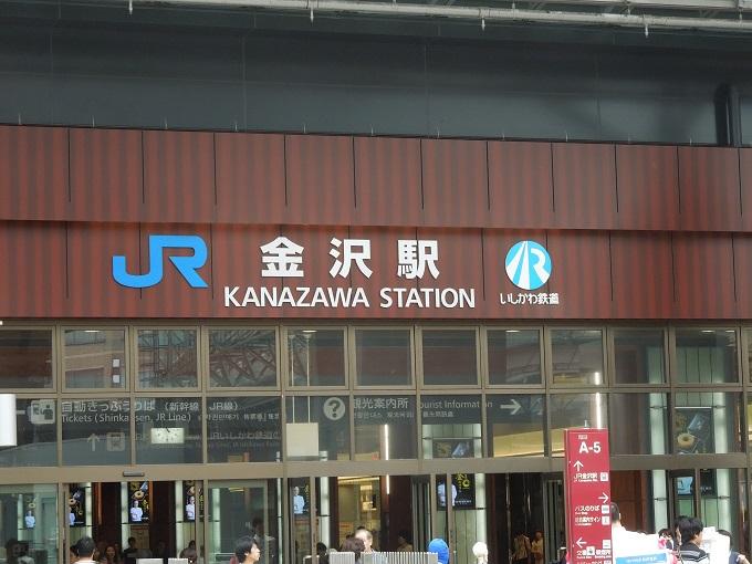 ワニ銀金沢旅行4