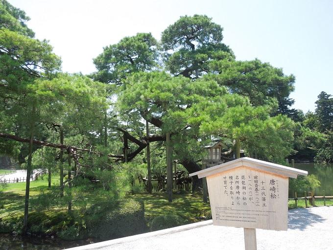 ワニ銀金沢旅行111