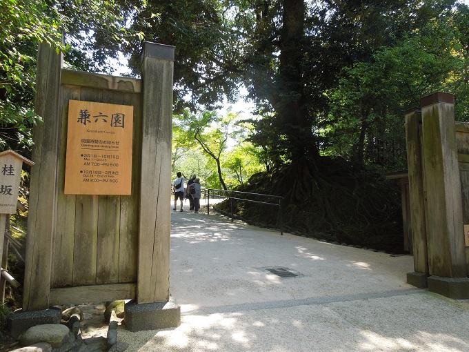 ワニ銀金沢旅行116