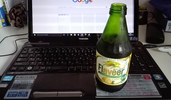 ワニ銀朝からビールキリンフレビア