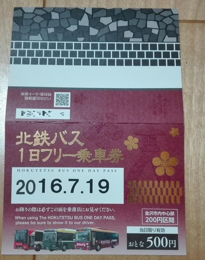 ワニ銀金沢旅行70