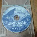 映画「エヴェレスト 神々の山嶺」を見た感想。すごく元気がなくて鬱なくらい落ち込んでいる時に見るといいかも