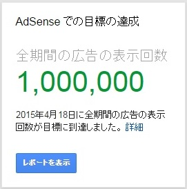 アドセンス広告100万回表示達成