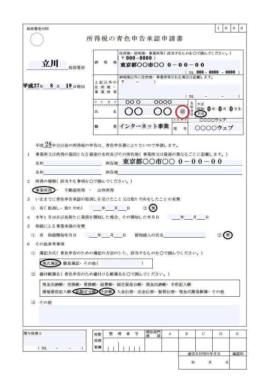 ワニ銀所得税の青色申告承認申請書