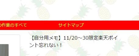ワニ銀自分用メモ楽天ポイント2015年11月20日から30日限定忘れないサイドバー